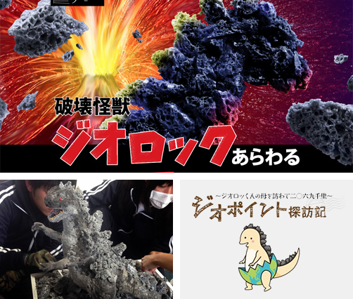 食べる溶岩 ジオロック