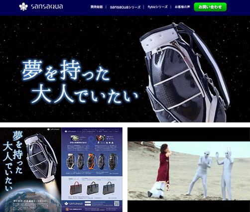 世界初のリアルカーボン製ゴルフバッグ|sansaQua-サンサカ